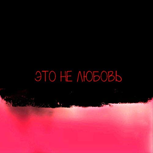 ФЕЙЧИК feat. ФЛОУМИНГО & Даниил Глоба