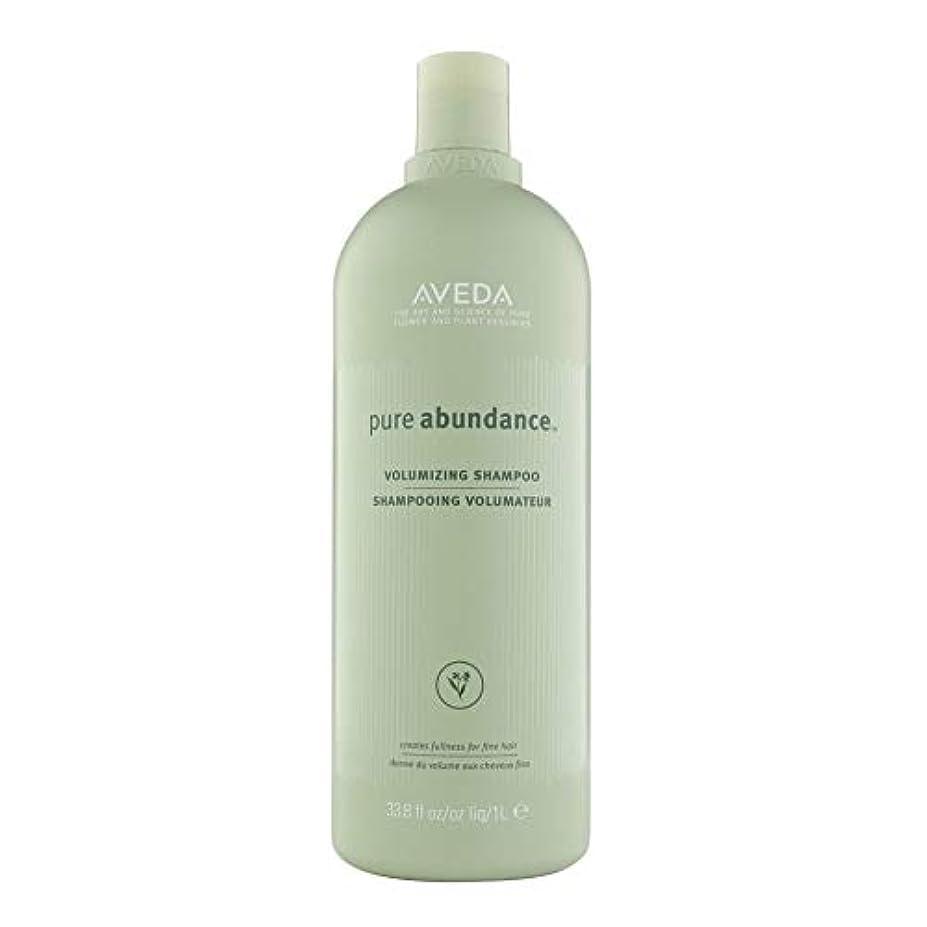 ただ戸惑う失望させる[AVEDA ] アヴェダピュア豊富Volumisingシャンプー1リットル - Aveda Pure Abundance Volumising Shampoo 1L [並行輸入品]