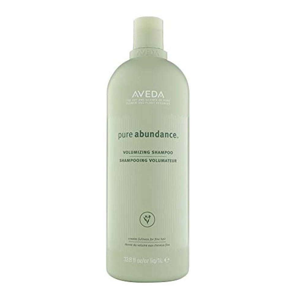 所有権信者馬鹿[AVEDA ] アヴェダピュア豊富Volumisingシャンプー1リットル - Aveda Pure Abundance Volumising Shampoo 1L [並行輸入品]
