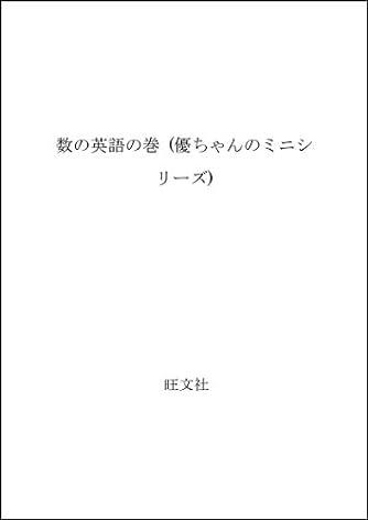 数の英語の巻 (優ちゃんのミニシリーズ)