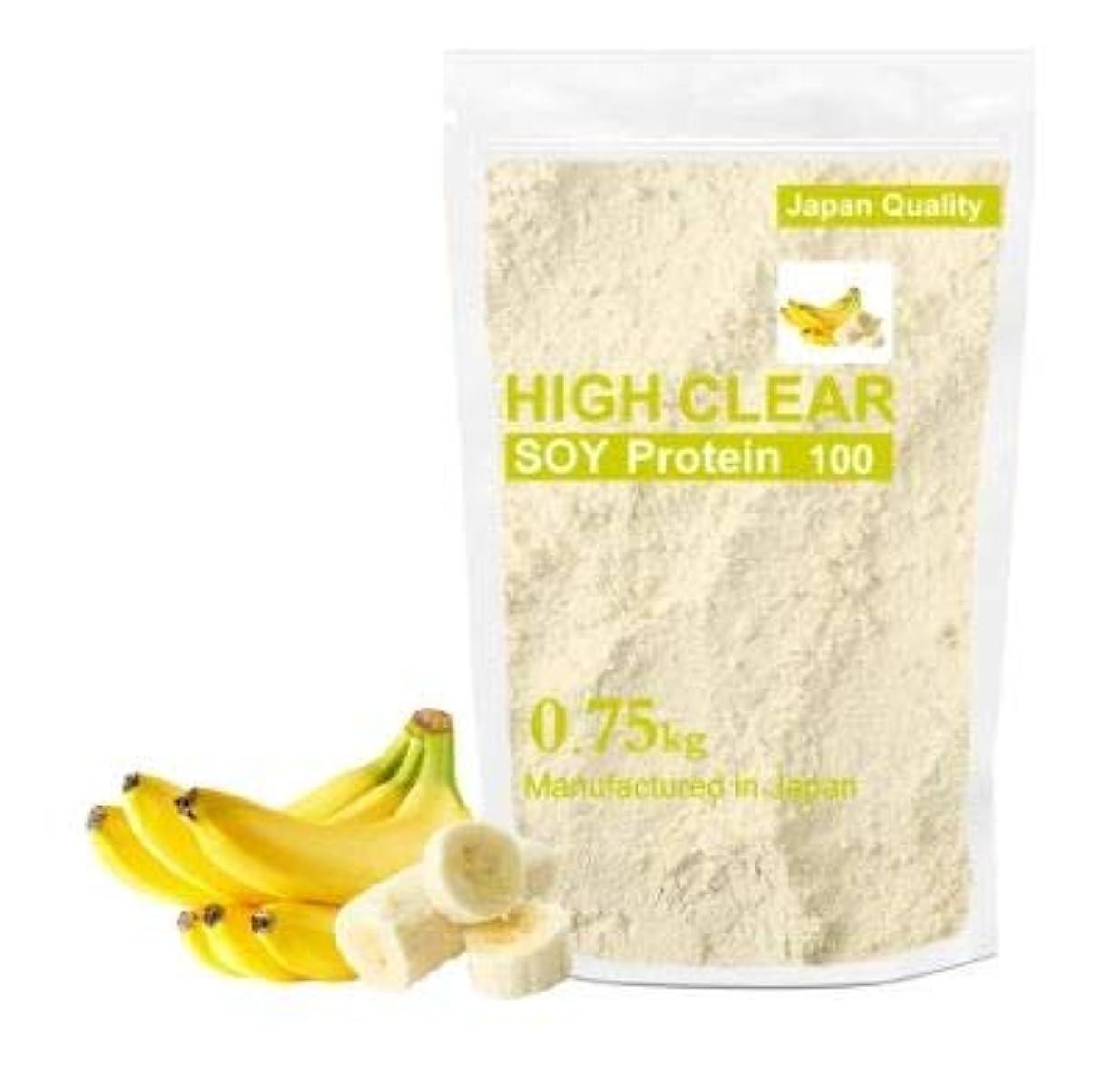 カビ思い出す最も早いHIGH CLEAR(ハイクリアー)ソイプロテイン100 リッチバナナ味 750g 30食分
