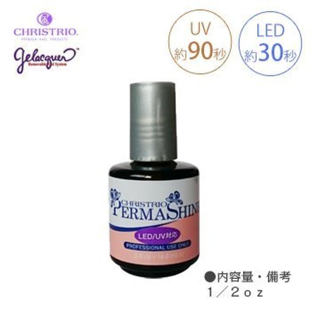 事務所誰インチCHRISTRIO (クリストリオ) ジェラッカー パーマシャイン (NEW) LED / UV 1/2OZ