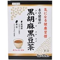 【本草製薬】黒胡麻黒豆茶 5gX32包 ×10個セット