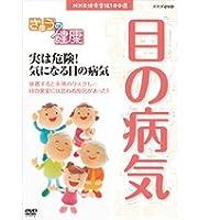 NHK健康番組100選 きょうの健康 実は危険!気になる目の病気【NHKスクエア限定商品】