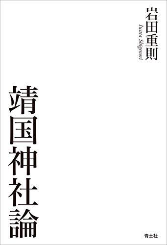 靖国神社論