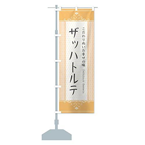 ザッハトルテ・スイーツ のぼり旗 サイズ選べます(コンパクト45x150cm 左チチ)