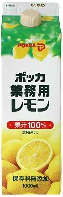 ポッカレモン 果汁100% 保存料無添加 1L