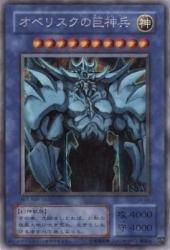 オベリスクの巨神兵 【SCR】 G4-02-SCR [遊戯王カード]《ゲーム系》