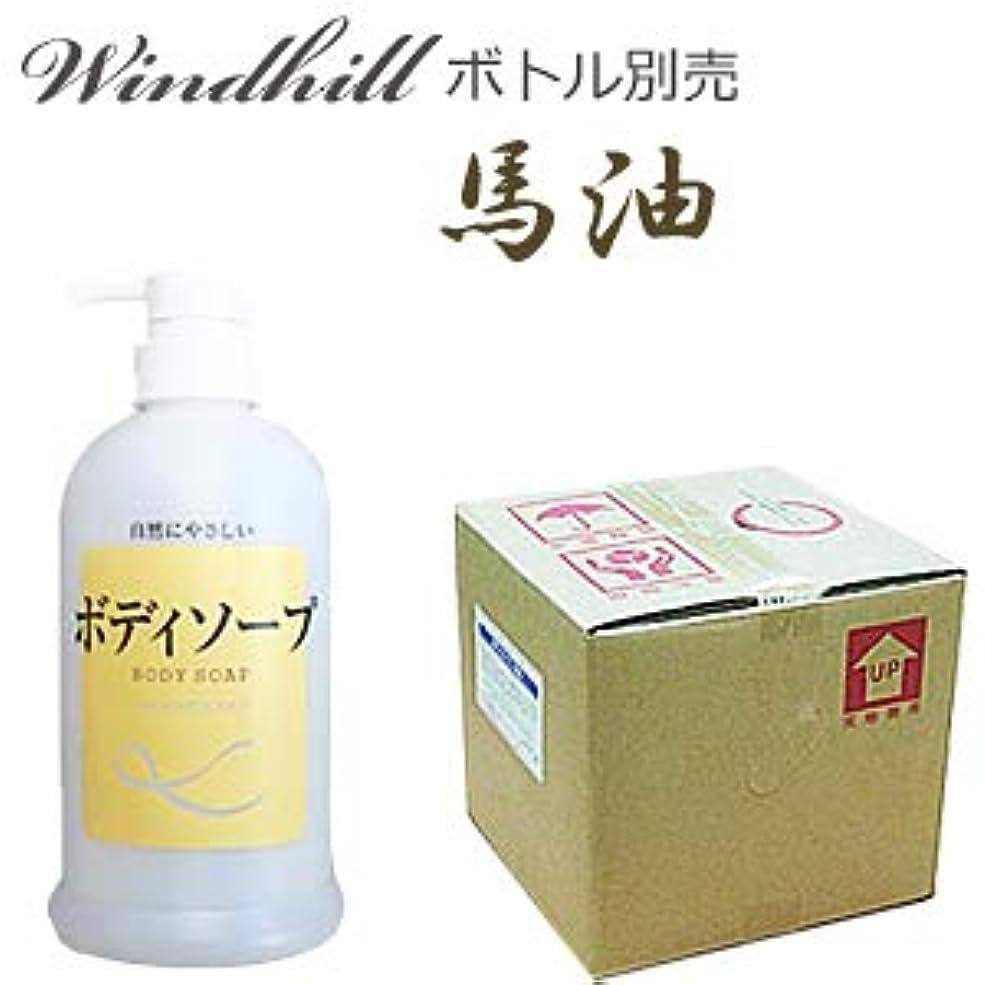 焦げ一最も遠いなんと! 500ml当り190円 Windhill 馬油 業務用 ボディソープ   フローラルの香り 20L
