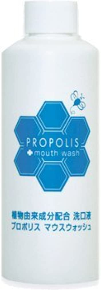 交換可能隙間特異な無添加 植物由来100% 口臭予防 ドライマウス プロポリスマウスウォッシュ 200ml×3本