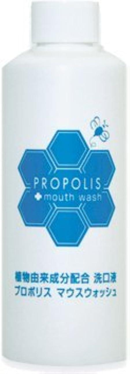 アーサー初期の許可する無添加 植物由来100% 口臭予防 ドライマウス プロポリスマウスウォッシュ 200ml×3本