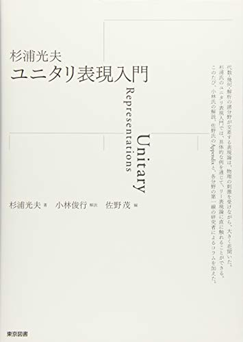 杉浦光夫 ユニタリ表現入門