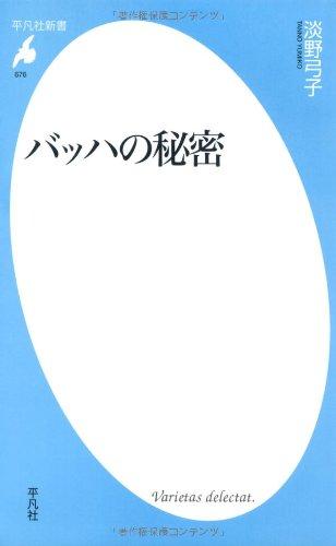 バッハの秘密 (平凡社新書)
