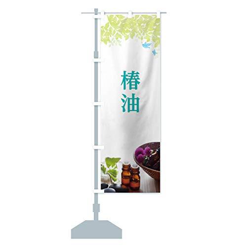 椿油オイル のぼり旗(レギュラー60x180cm 左チチ 標準)