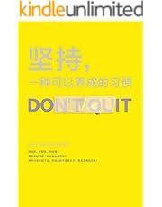 堅持,一種可以養成的習慣(日本資深顧問教你如何科學克服惰性,讓培養習慣的過程變得像刷牙般輕鬆自然!) (Traditional Chinese Edition)