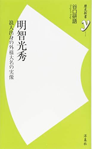 明智光秀 (歴史新書y)