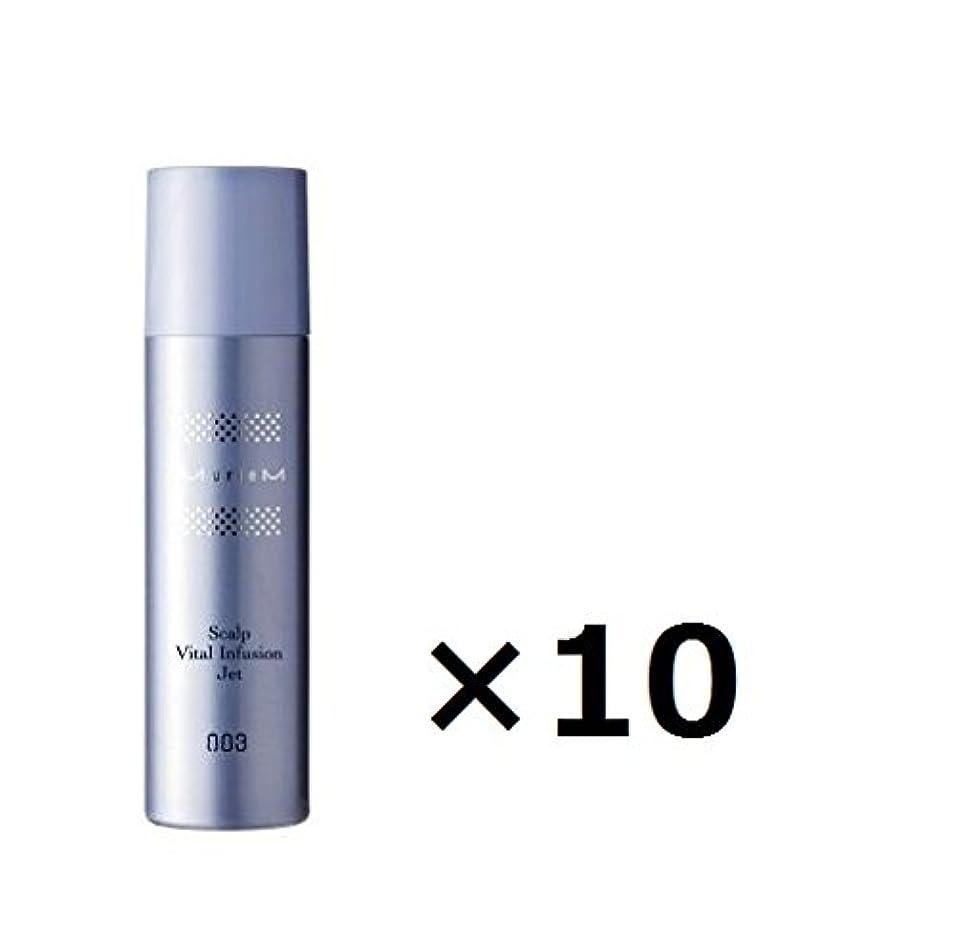 大胆な拡声器とティーム【10本セット】ナンバースリー ミュリアム 薬用スカルプバイタル インフュージョンジェット 160g