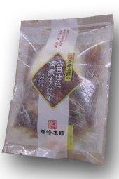 【岩崎本舗】六日仕込角煮まんじゅう(袋)