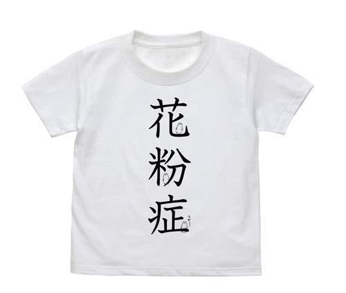 はたらく細胞 花粉症 キッズTシャツ ホワイト 150cm