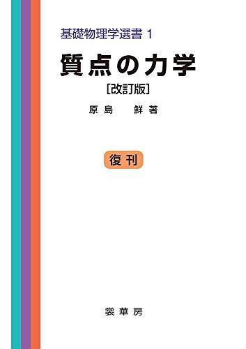 質点の力学 [復刊] (基礎物理学選書 (1))