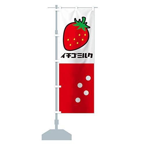 イチゴミルク のぼり旗(レギュラー60x180cm 左チチ 標準)