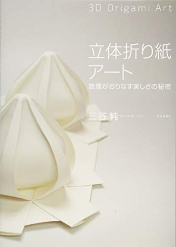 立体折り紙アート