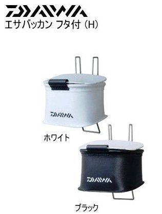 ダイワ(Daiwa) エサ バッカン フタ付 SS(H) ブラック