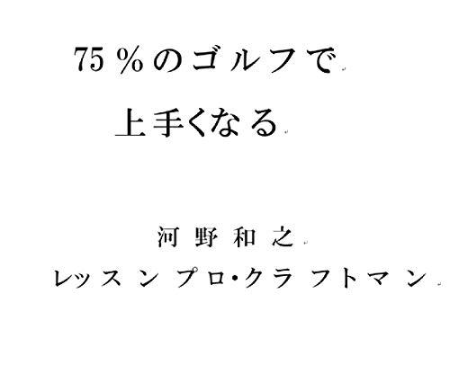 75paasentono gorufu kouno kazuyuki gorufu resun (Japanese Edition)