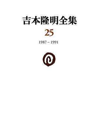 吉本隆明全集25: 1987-1991 (第25巻)