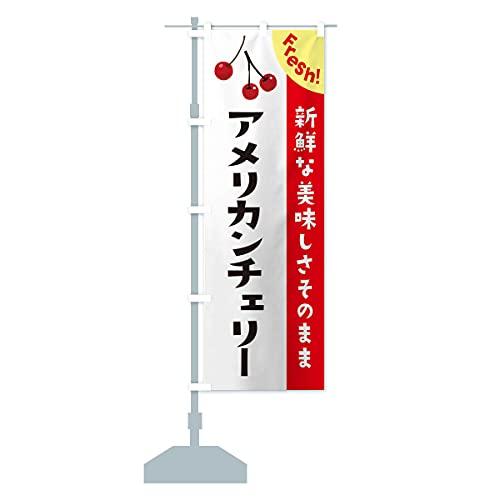 アメリカンチェリー のぼり旗 サイズ選べます(コンパクト45x150cm 左チチ)