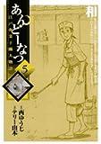 あんどーなつ 江戸和菓子職人物語 (5) (ビッグコミックス)