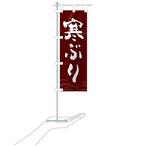 卓上ミニ寒ブリ のぼり旗 サイズ選べます(卓上ミニのぼり10x30cm 立て台付き)