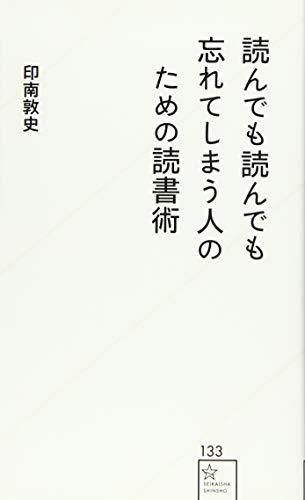 読んでも読んでも忘れてしまう人のための読書術 (星海社新書)