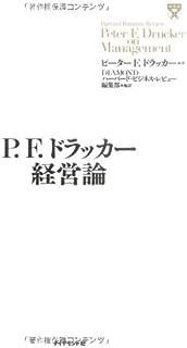 P.F. ドラッカー経営論