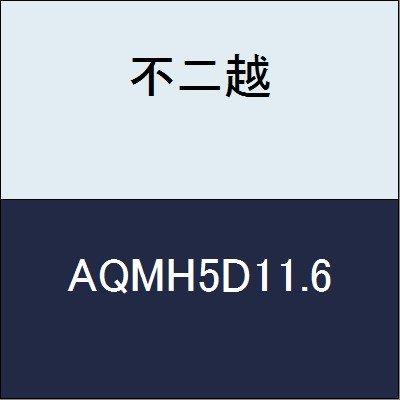 不二越 切削工具 アクアドリルミストホール AQMH5D11.6