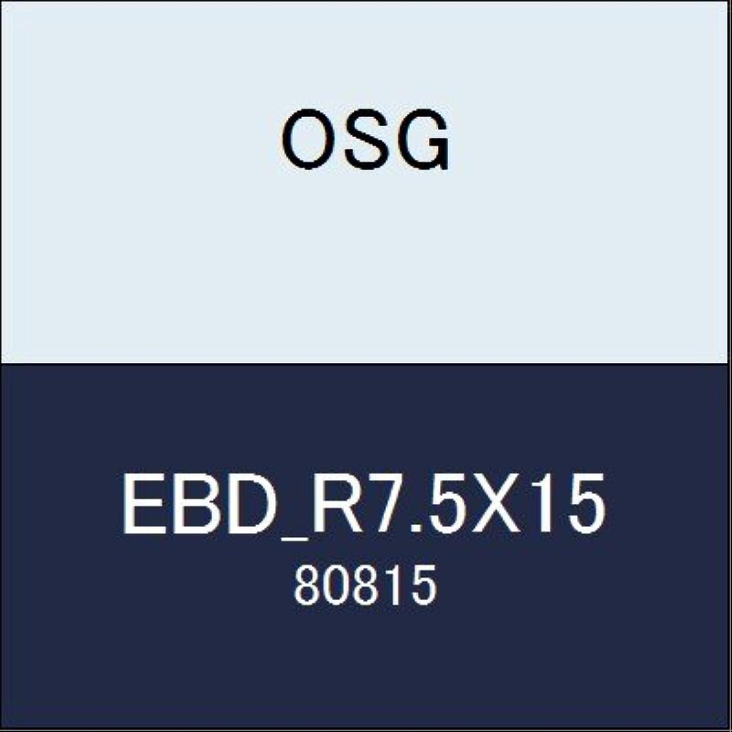 先行する爆発物カトリック教徒OSG ボールエンドミル EBD_R7.5X15 商品番号 80815
