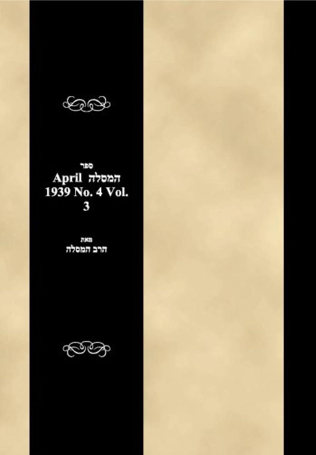 検閲ええどういたしましてSefer haMsiloh April 1939 No. 4 Vol. 3