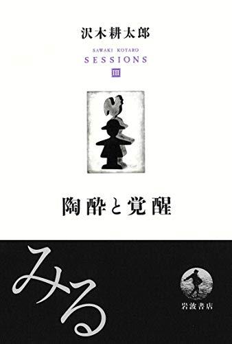 """陶酔と覚醒〈沢木耕太郎セッションズ〈訊いて,聴く〉〉 (沢木耕太郎セッションズ""""訊いて、聴く"""")"""