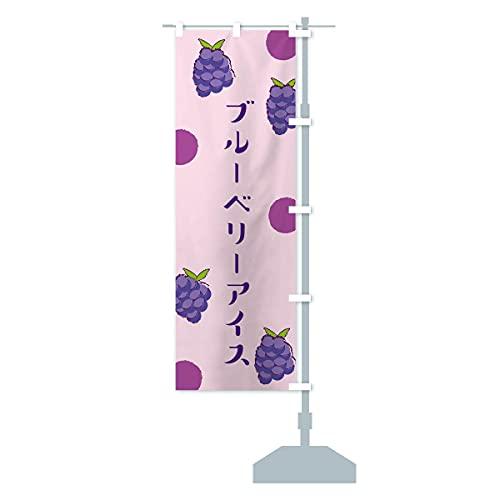 ブルーベリーアイス のぼり旗 サイズ選べます(コンパクト45x150cm 右チチ)