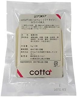 cotta デコれーとペン(ソフトタイプ)ホワイト 5本入