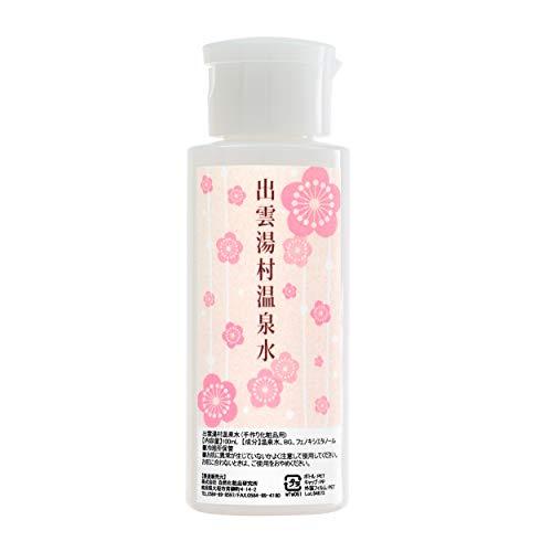 出雲湯村温泉水 温泉水 化粧品原料 化粧水 100ml