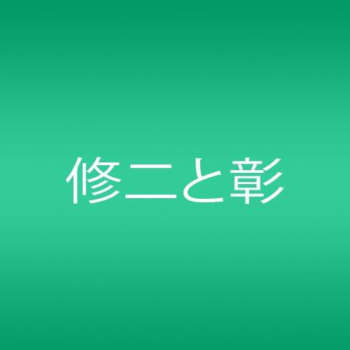 青春アミーゴ (初回限定生産盤)