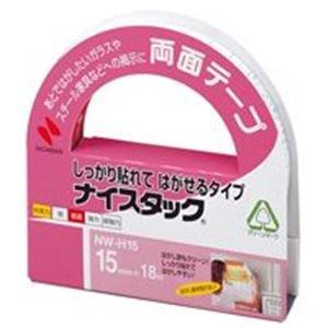 (業務用10セット) ニチバン 両面テープ ナイスタック 【しっかり貼れてはがせるタイプ/幅15mm×長さ18m】 NW-H15 〈簡易梱包