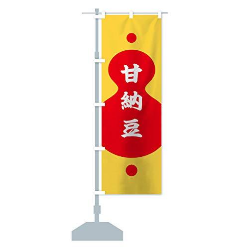 甘納豆 のぼり旗 サイズ選べます(スリム45x180cm 左チチ)