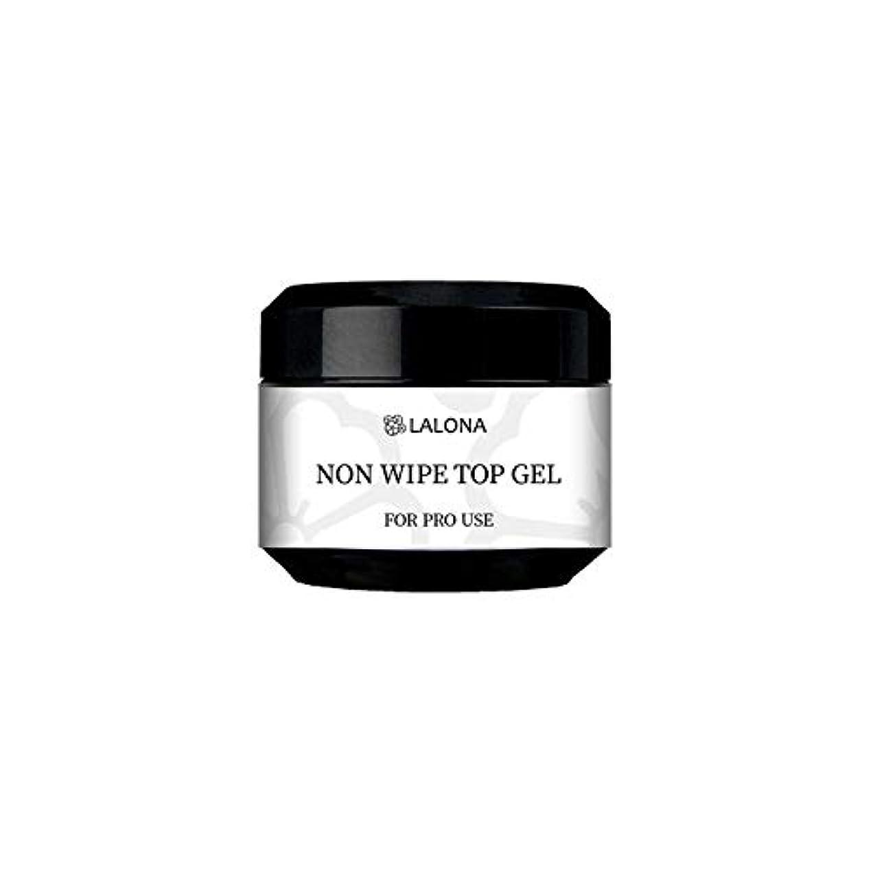 表面的な金銭的な会社LALONA [ ラローナ ] ノンワイプトップジェル (30g) 化粧品登録 ジェルネイル セミハード トップコート 拭き取り不要 ソークオフ レジン