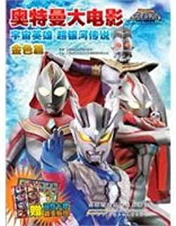space hero. Ultra Galaxy Legend: Ultraman Movie (Gold Edition)(Chinese Edition)