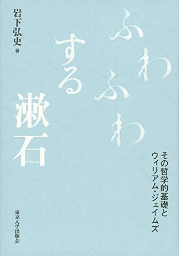 ふわふわする漱石:その哲学的基礎とウィリアム・ジェイムズ