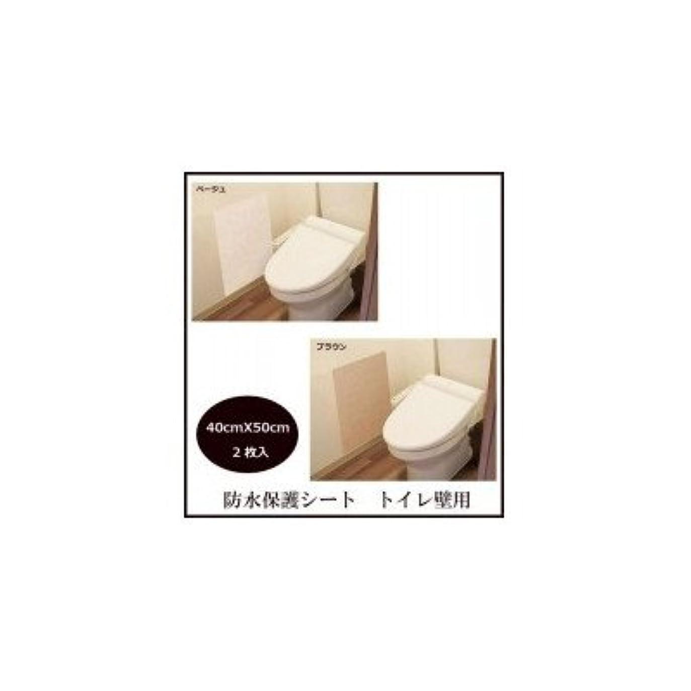 ふける歌ペック防水保護シート トイレ壁用 40cm×50cm 2枚入 無地 BKWM-4050 BR?ブラウン( 画像はイメージ画像です お届けの商品はBR?ブラウンのみとなります)
