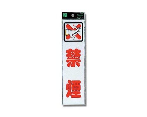 光 プレート 禁煙 CM246-8