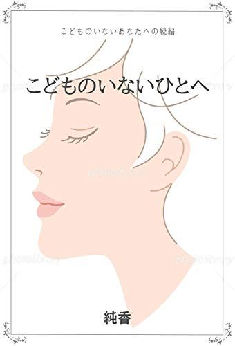 kodomonoinaihitoe shukatu (Japanese Edition)